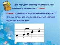 """Щоб передати характер """"Камаринської"""", композитор використав - стакато Стакато..."""