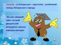 Бульба – (з білоруської – картопля) – улюблений танець білоруського народу. В...