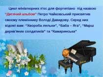 """Цикл мініатюрних п'єс для фортепіано під назвою """"Дитячий альбом"""" Петро Чайков..."""