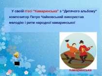 """У своїй п'єсі """"Камаринська"""" з """"Дитячого альбому"""" композитор Петро Чайковський..."""