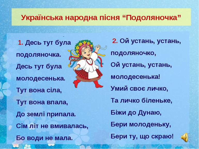 """Українська народна пісня """"Подоляночка"""" 1. Десь тут була подоляночка. Десь тут..."""
