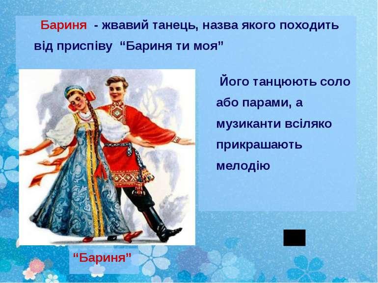 """Бариня - жвавий танець, назва якого походить від приспіву """"Бариня ти моя"""" Йог..."""