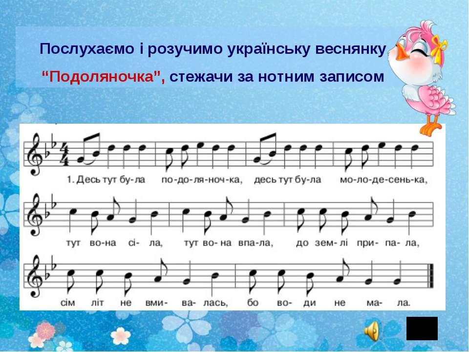 """Послухаємо і розучимо українську веснянку """"Подоляночка"""", стежачи за нотним за..."""