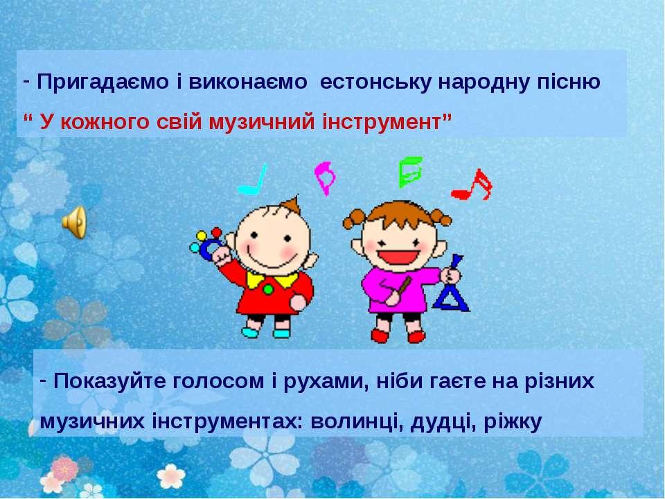 """Пригадаємо і виконаємо естонську народну пісню """" У кожного свій музичний інст..."""
