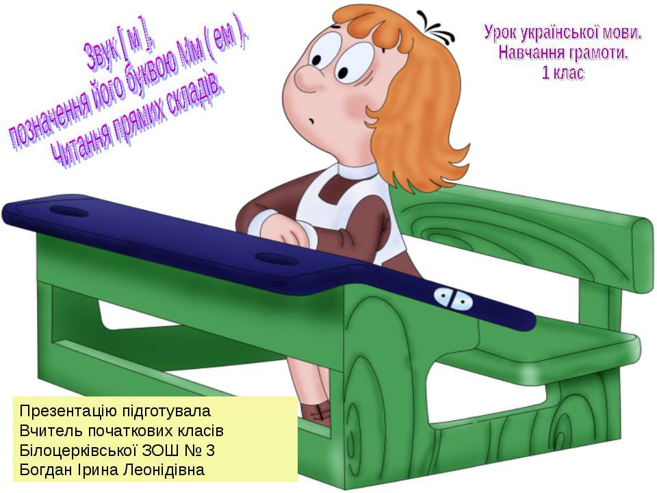 Презентацію підготувала Вчитель початкових класів Білоцерківської ЗОШ № 3 Бог...