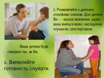2. Розмовляйте з дитиною спокійним голосом. Для дитини Ви — зразок мовлення, ...