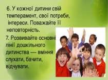6. У кожної дитини свій темперамент, свої потреби, інтереси. Поважайте її неп...