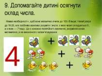 9. Допомагайте дитині осягнути склад числа. Немає необхідності¬, щоб вона мех...