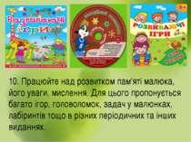 10. Працюйте над розвитком пам'яті малюка, його уваги, мислення. Для цього пр...