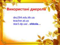 Використані джерела dnz294.edu.kh.ua teacher.at.ua star3.dp.ua/...shkola…