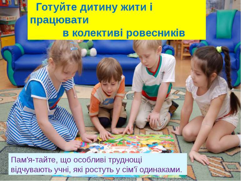 Готуйте дитину жити і працювати в колективі ровесників Пам'я тайте, що особли...