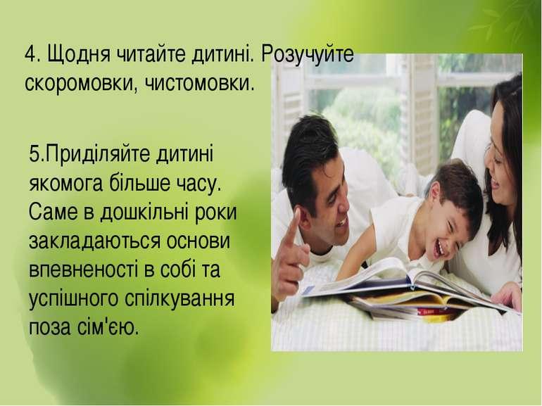 4. Щодня читайте дитині. Розучуйте скоромовки, чистомовки. 5.Приділяйте дитин...