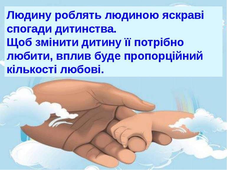 Людину роблять людиною яскраві спогади дитинства. Щоб змінити дитину її потрі...