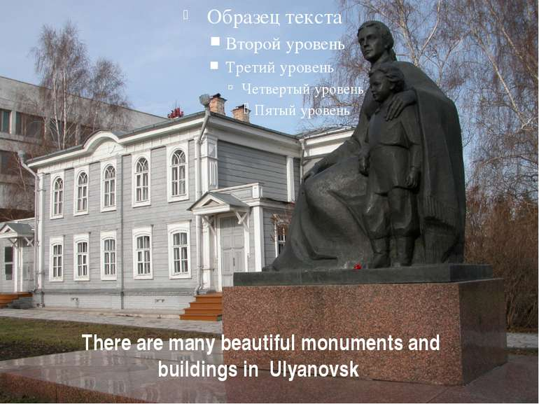 There are many beautiful monuments and buildings in Ulyanovsk