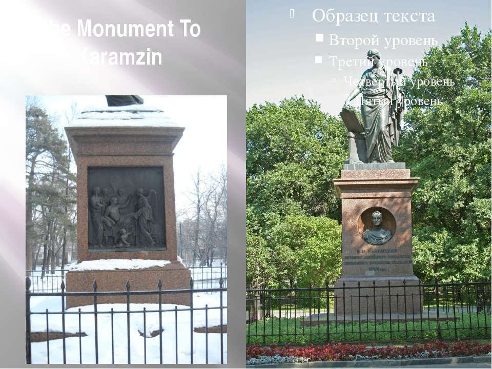 The Monument To Karamzin