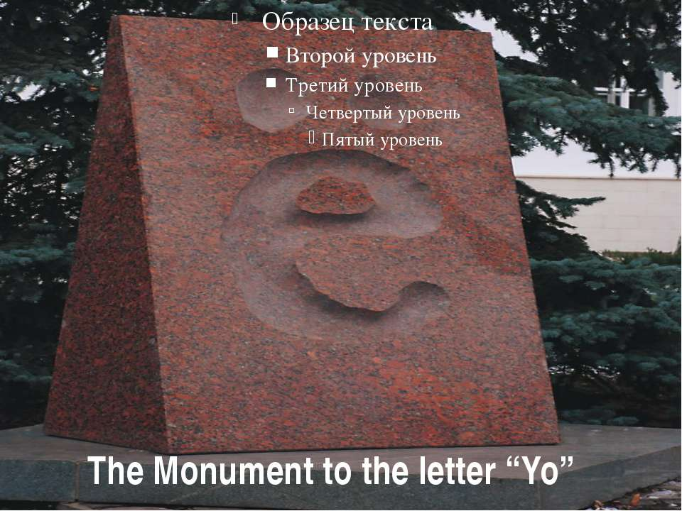 "The Monument to the letter ""Yo"""