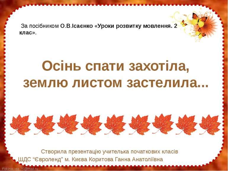 Осінь спати захотіла, землю листом застелила... Створила презентацію учительк...