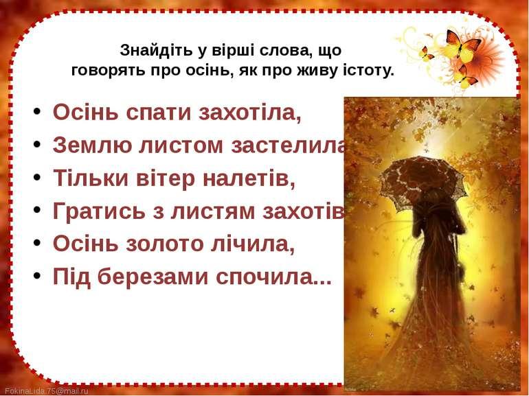 Знайдіть у вірші слова, що говорять про осінь, як про живу істоту. Осінь спат...