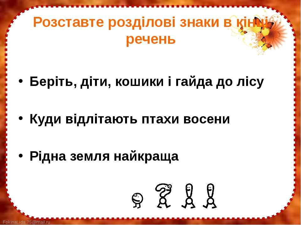 Розставте розділові знаки в кінці речень Беріть, діти, кошики і гайда до лісу...