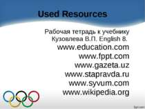 Used Resources Рабочая тетрадь к учебнику Кузовлева В.П. English 8. www.educa...