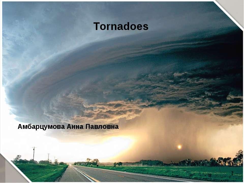 Амбарцумова Анна Павловна Tornadoes