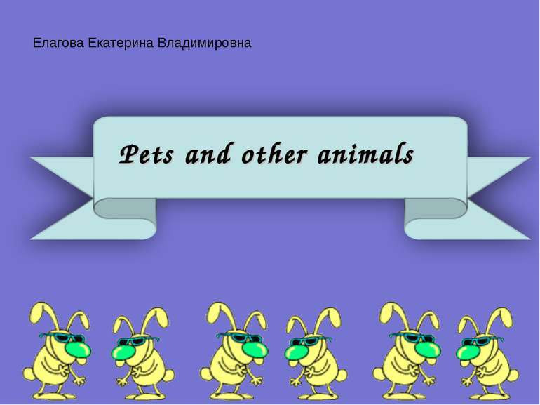 Елагова Екатерина Владимировна Pets and other animals