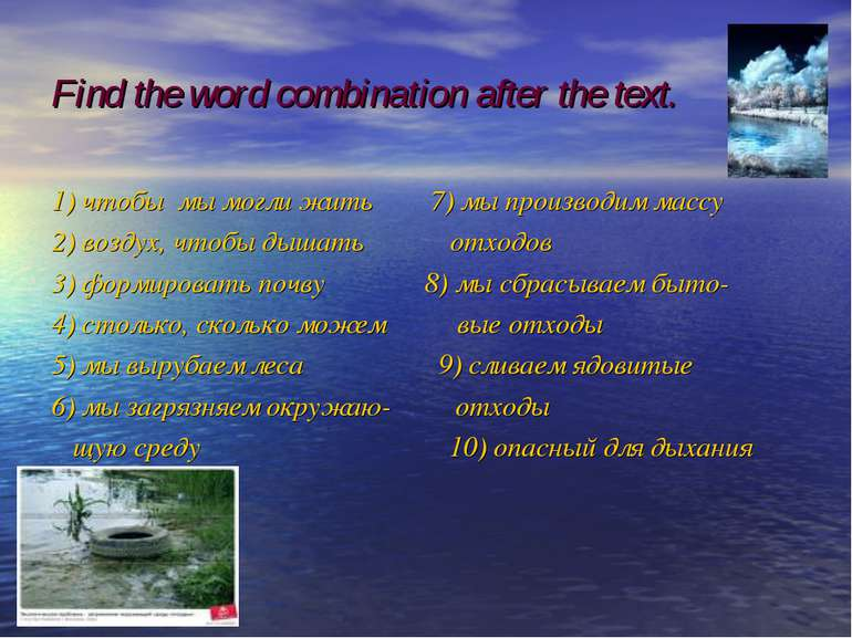 Find the word combination after the text. 1) чтобы мы могли жить 7) мы произв...