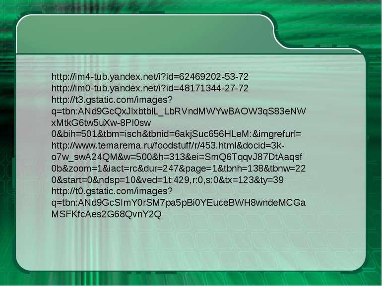 http://im4-tub.yandex.net/i?id=62469202-53-72 http://im0-tub.yandex.net/i?id=...