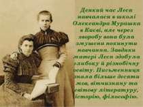 Деякий час Леся навчалася в школі Олександра Мурашка в Києві, але через хворо...