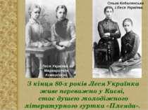 З кінця 80-х років Леся Українка живе переважно у Києві, стає душею молодіжно...