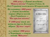 """На початку 1893 року у Львові виходить перша збірка поезій Лесі Українки — """"Н..."""