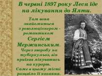 В червні 1897 року Леся їде на лікування до Ялти. Там вона знайомиться з рево...