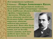 Лесі пощастило з родиною. Її батько – Петро Антонович Косач, був освіченою пр...