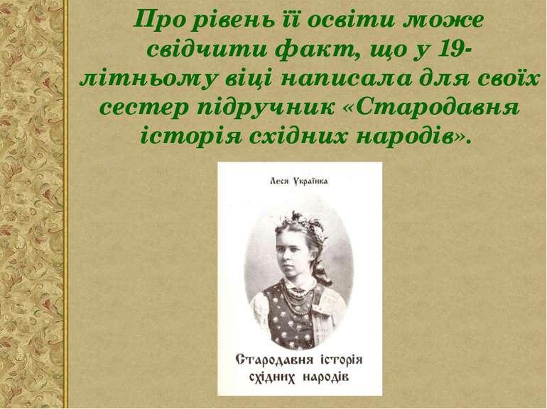 Про рівень її освіти може свідчити факт, що у 19-літньому віці написала для с...