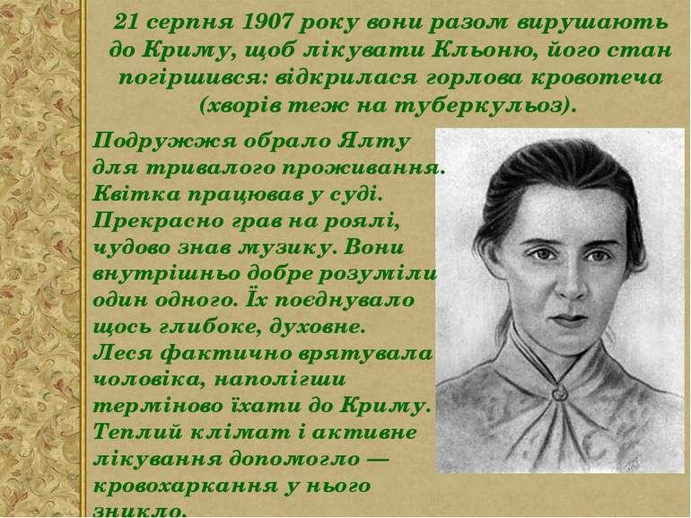 21 серпня 1907 року вони разом вирушають до Криму, щоб лікувати Кльоню, його ...