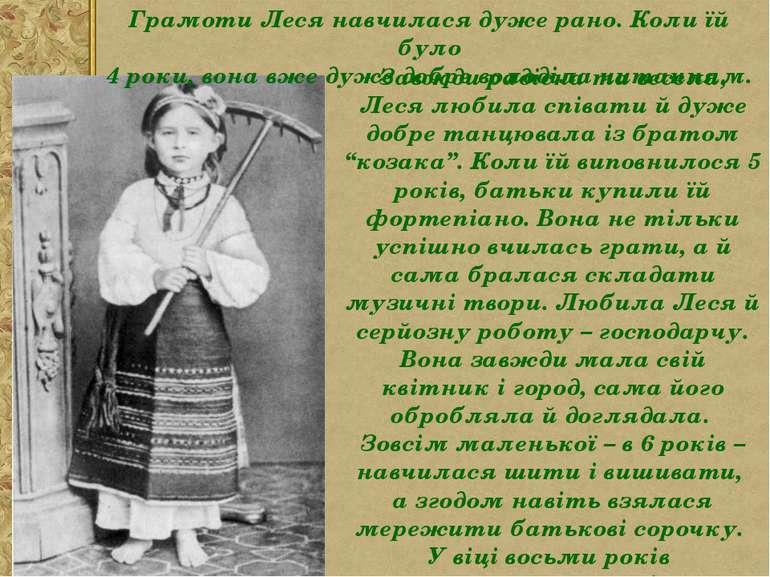 Завжди радісна та весела, Леся любила співати й дуже добре танцювала із брато...