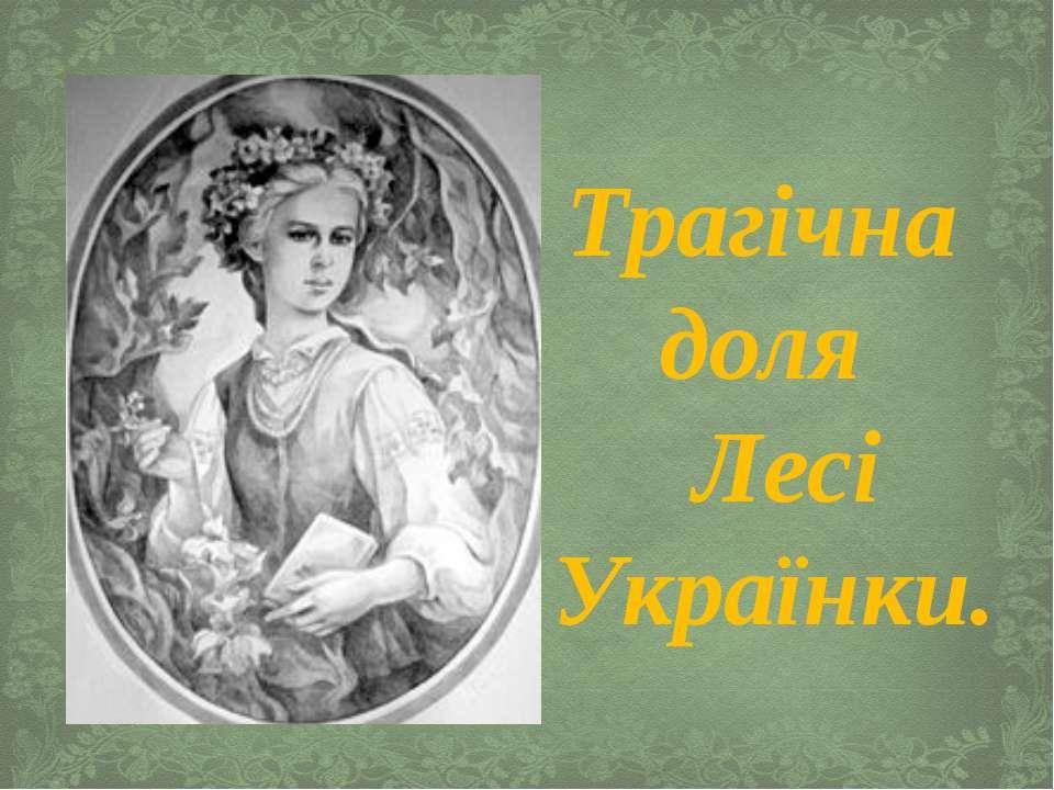 Трагічна доля Лесі Українки.