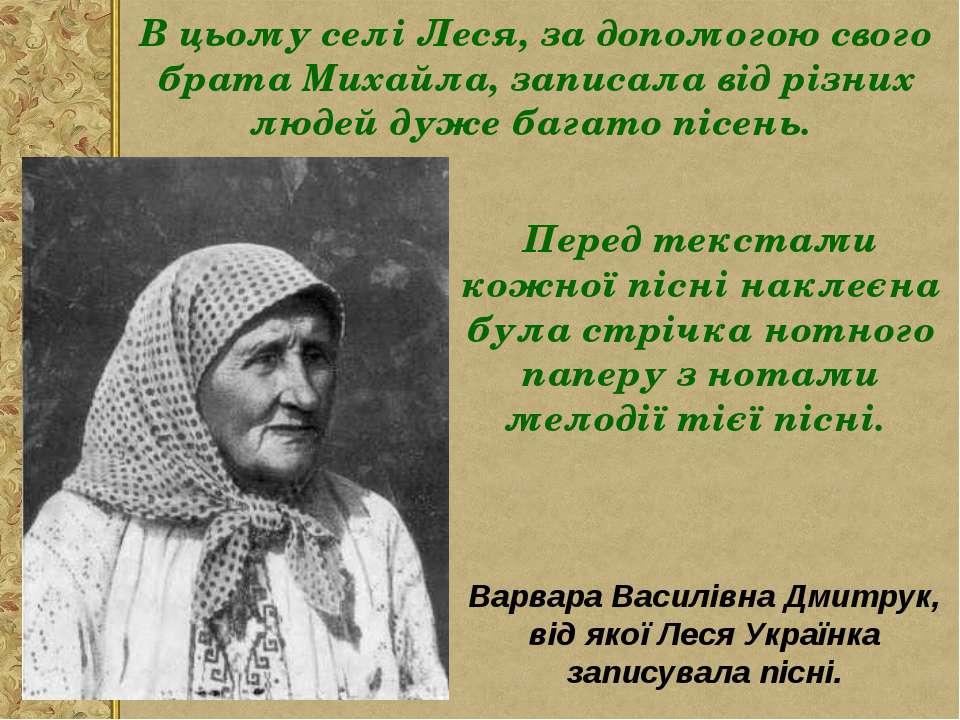Варвара Василівна Дмитрук, від якої Леся Українка записувала пісні. В цьому с...