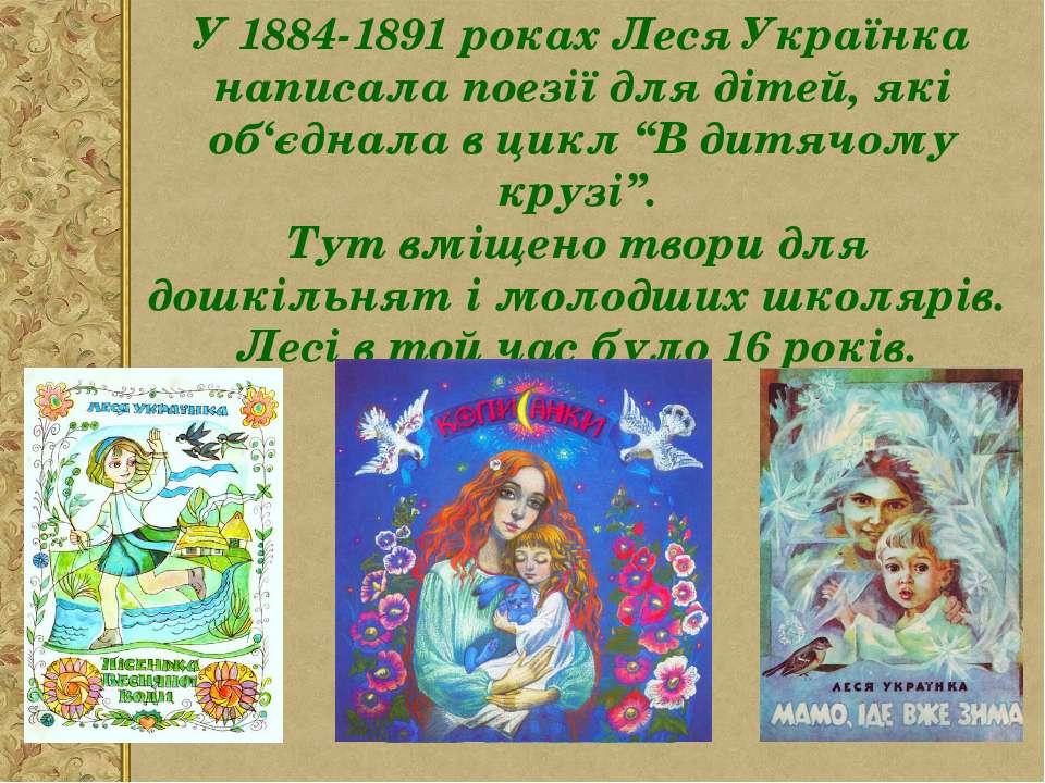 У 1884-1891 роках Леся Українка написала поезії для дітей, які об'єднала в ци...
