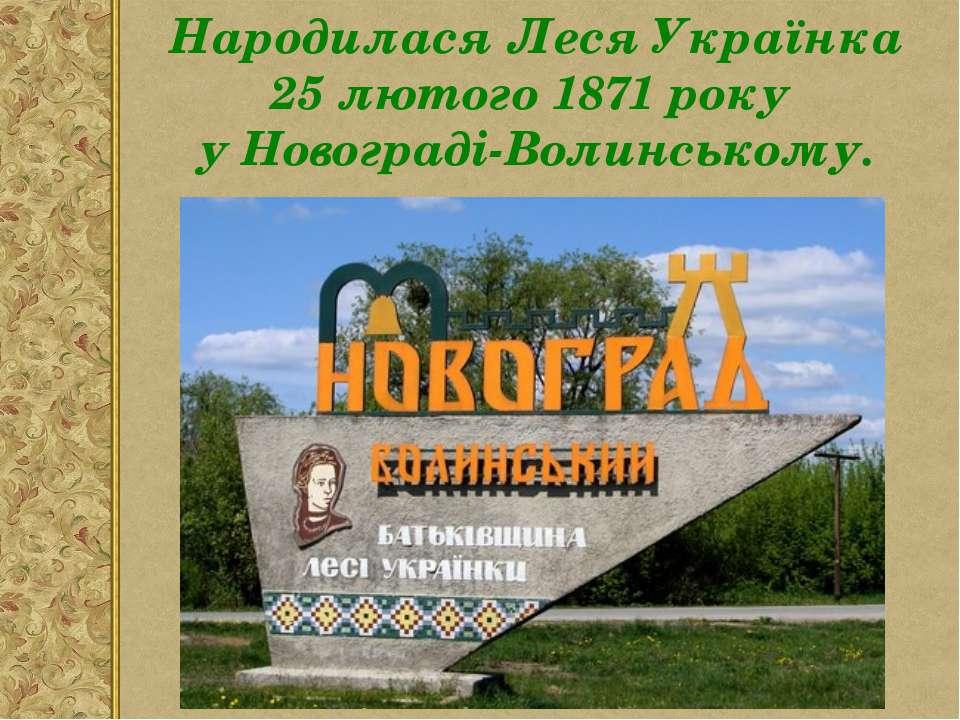 Народилася Леся Українка 25 лютого 1871 року у Новограді-Волинському.