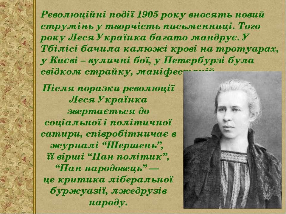 Революційні події 1905 року вносять новий струмінь у творчість письменниці. Т...