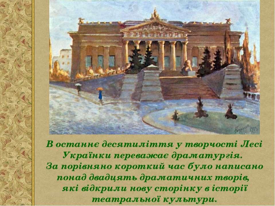 В останнє десятиліття у творчості Лесі Українки переважає драматургія. За пор...