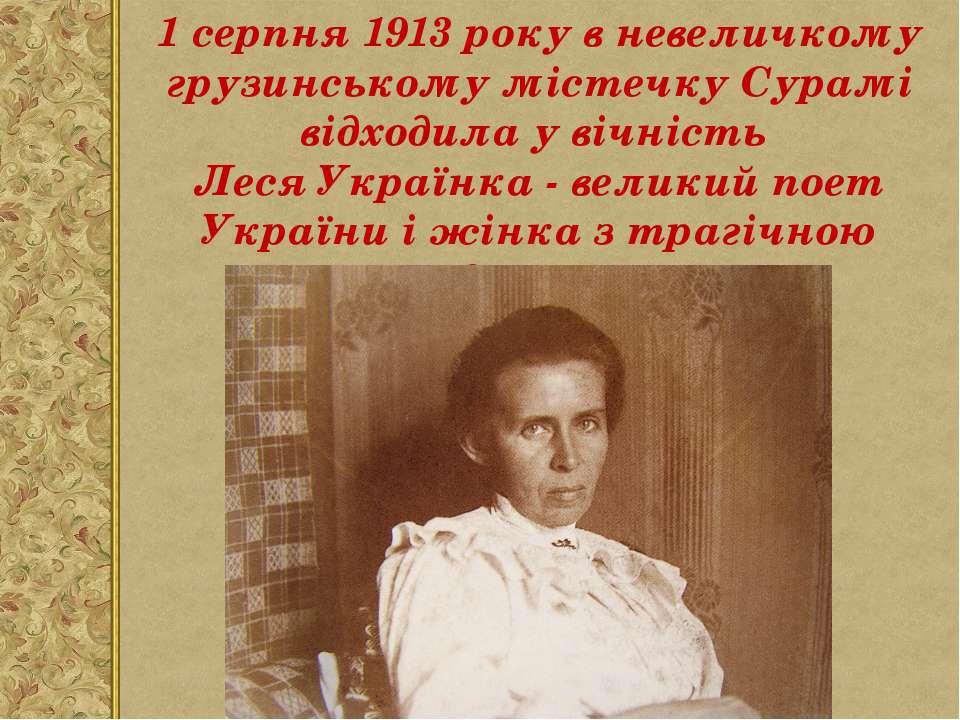 1 серпня 1913 року в невеличкому грузинському містечку Сурамі відходила у віч...