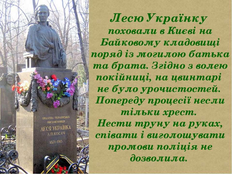 Лесю Українку поховали в Києві на Байковому кладовищі поряд із могилою батька...