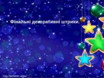 Фінальні декоративні штрихи. http://perezvin.at.ua/