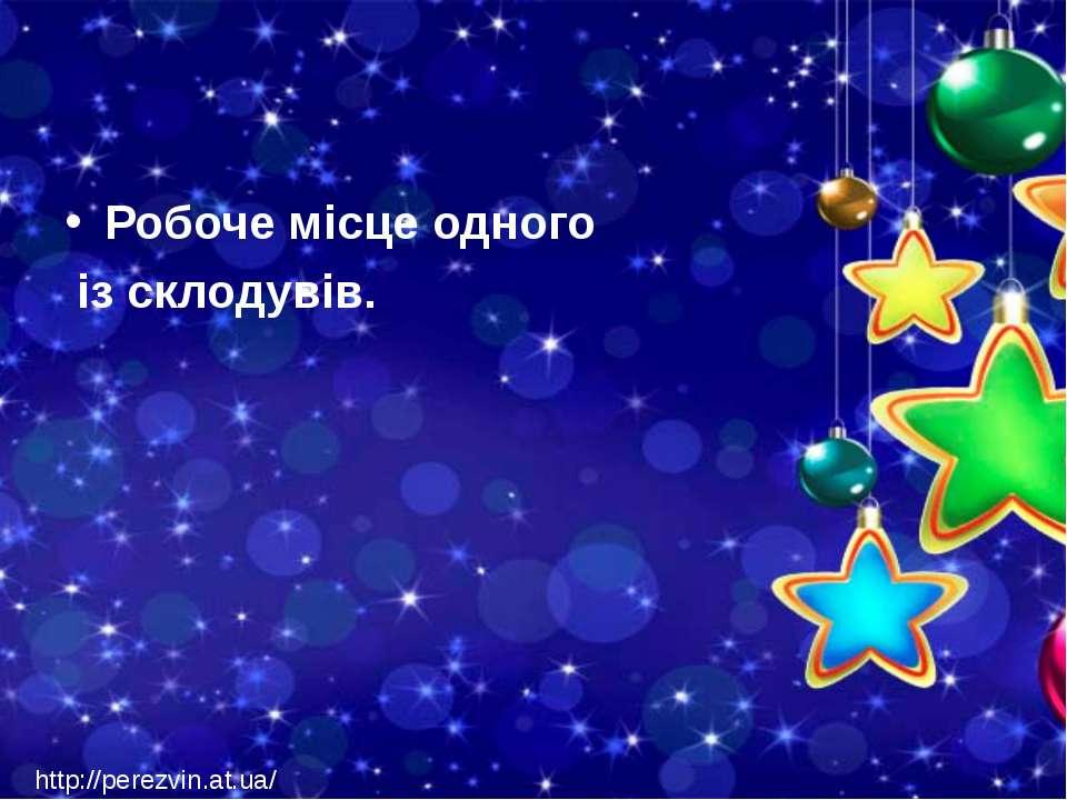 Робоче місце одного із склодувів. http://perezvin.at.ua/