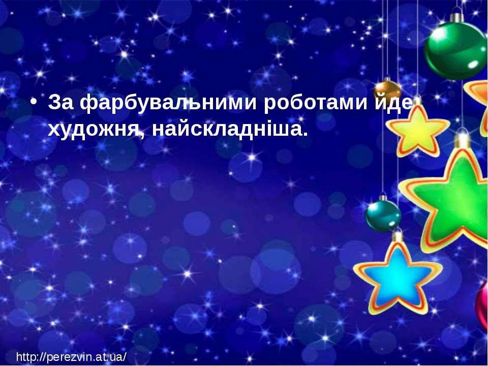 За фарбувальними роботами йде художня, найскладніша. http://perezvin.at.ua/