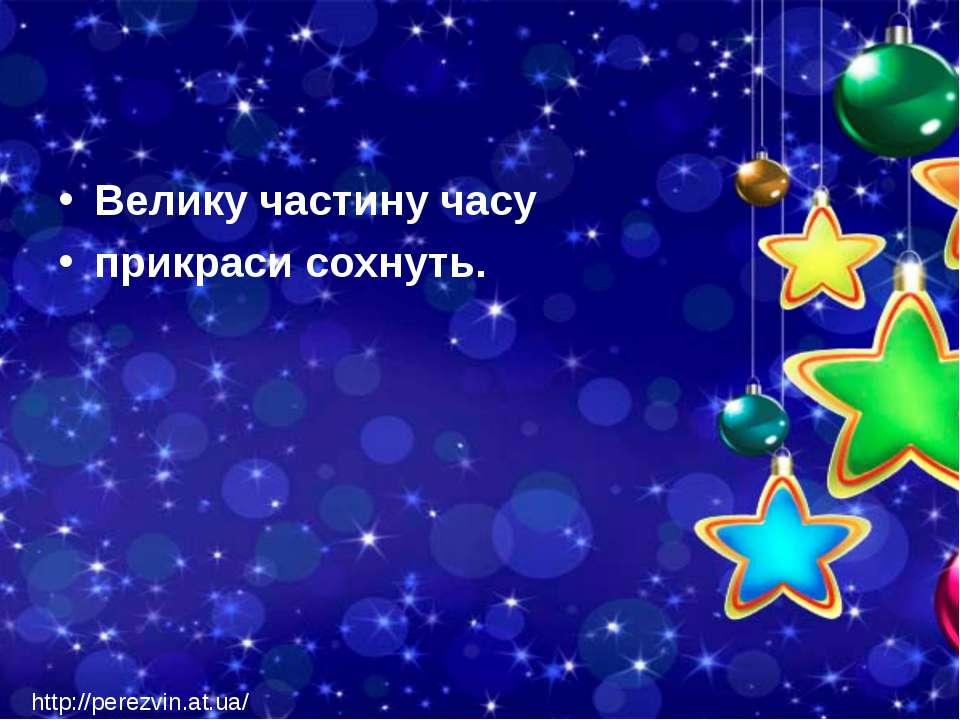 Велику частину часу прикраси сохнуть. http://perezvin.at.ua/