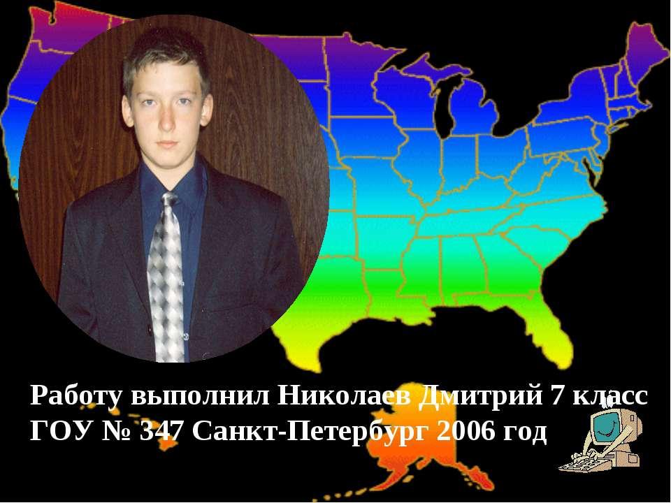 Работу выполнил Николаев Дмитрий 7 класс ГОУ № 347 Санкт-Петербург 2006 год
