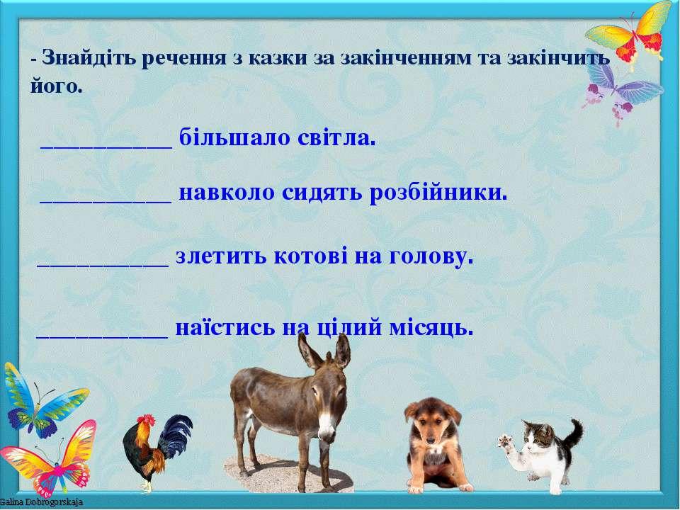 - Знайдіть речення з казки за закінченням та закінчить його. __________ більш...